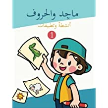 Majed and the Arabic Letters 01: Volume 01