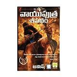 Vayuputhra Shapatham : Siva Thrayam 3 (Telugu) price comparison at Flipkart, Amazon, Crossword, Uread, Bookadda, Landmark, Homeshop18