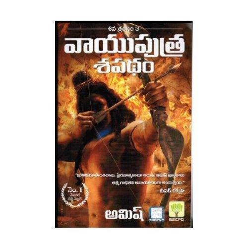 Vayuputhra Shapatham : Siva Thrayam 3