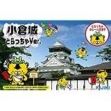 1/400 castillos serie SPOT Kokura Castillo Toratcha Ver. (Jap?n importaci?n)