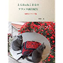 toraoandonekomarunofuransuomoshirokikou: kikennadoraibuhen toraoandonekomarunofuransuomosirokikou (ofisuemuandokei) (Japanese Edition)