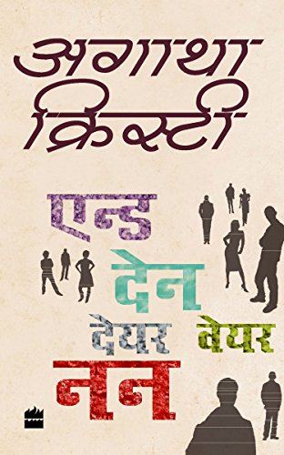 And Then There Were None (Agatha Christie - HINDI)
