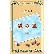 kaze no sato kodama to mori no juunin (Japanese Edition)