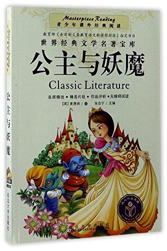 青少年课外经典阅读-公主与妖魔