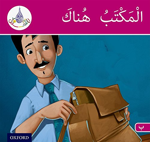 The Arabic Club Readers: Pink Band B: The office is there