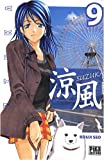 Suzuka Vol.9