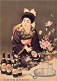 Vintage Japanese Fine Art Dai Nippon Brewery Co. Ltd. c1912 Reproduction Beer Poster on 200gsm A3 Satin Art Card