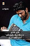 #6: நான் ஏன் நரேந்திர மோதியை ஆதரிக்கிறேன் / Naan Yaen Narendra Modiyai Aadharikkiren (Tamil Edition)