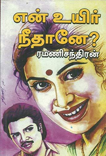 EN UYIR NEETHANE (Tamil Edition)
