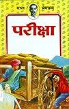 Pariksha (Children Classics by Premchand)