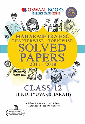 Oswaal Maharashtra HSC Chapterwise Solved Papers for Class 12 Hindi Yuvakbharati (For 2019 Exam)