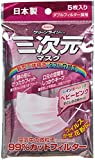 Japan Facemask - Three-dimensional mask Rainbow baby pink 5 pieces *AF27*