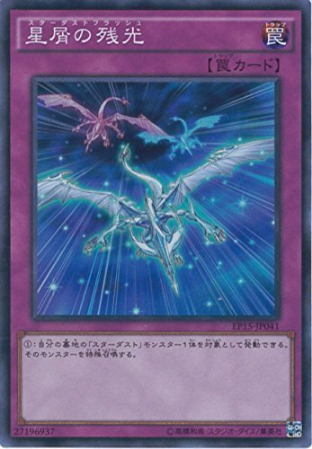Nachgluhen des Yu-Gi-Oh Karten EP15-JP041 Sternenstaub (Suparea) Yu-Gi-Oh Bogen Five [EXTRA PACK 2015] (Yu Gi Oh Karten 2015)