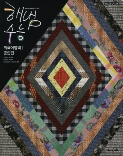 putting-it-all-together-2011-foreign-language-area-korean-edition