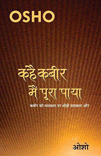 कहै कबीर मैं पूरा पाया - Kahai Kabir Main Pura Paya (Hindi Edition)