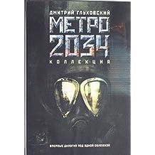 Metro 2033. Metro 2034