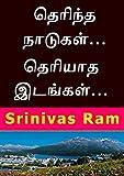 #5: தெரிந்த நாடுகள்… தெரியாத இடங்கள்…: Interesting Information about International Tourist Places in Tamil (Tamil Edition)