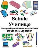 Deutsch-Bulgarisch Schule Zweisprachiges Bildwörterbuch für Kinder (FreeBilingualBooks.com)