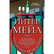 Корсиканская авантюра (Азбука - бестселлер) (Russian Edition)