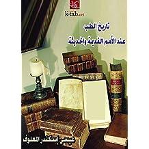 تاريخ الطب عند الأمم القديمة والحديثة (Arabic Edition)