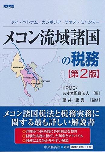 mekon-ryuiki-shokoku-no-zeimu-tai-betonamu-kanbojia-raosu-myanma
