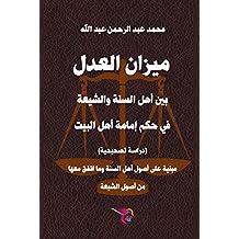 ميزان العدل بين أهل السنة والشيعة في حكم إمامة أهل البيت (Arabic Edition)
