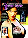 Health Plus Vol 34 (Hindi)