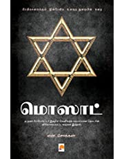 மொஸாட் / Mossad (Tamil Edition)