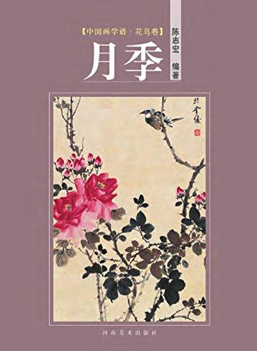 中国画学谱,花鸟卷,月季 (Chinese Edition) por 志宏 陈