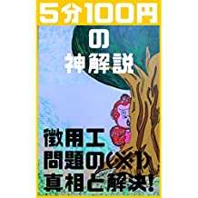 Please tell me too Truth and solution of a Wartime Korean laborer (Political books) (Japanese Edition)