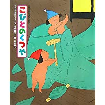 Kobito no kutsuya : Gurimu dōwa yori
