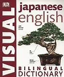 Japanese English Bilingual Visual Dictionary (DK Bilingual Visual Dictionaries)