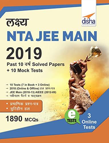 Lakshya NTA JEE Main 2019 - Past 10 Varsh Solved Papers + 10 Mock Tests