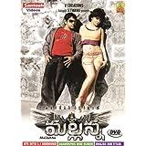 Mallanna Telugu Movie DVD with 5.1 DTS Digital Surround Sound