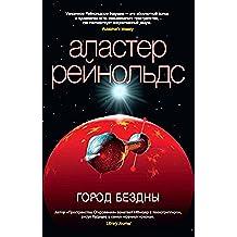 Город Бездны (Звезды новой фантастики) (Russian Edition)