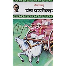 Panch Parmeshwar (Children Classics by Premchand)