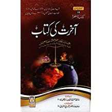 Amazon co uk: Hafiz Ayub Lahori: Books