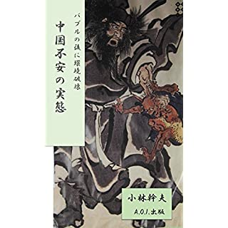 chuugokuhuan no jittai: baburuno atoni kankyouhakai (Japanese Edition)