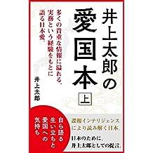 Inoue Tarou no Aikokuhon jou (Japanese Edition)