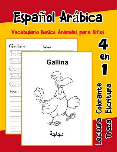 cabulario Basico Animales para Niños: Vocabulario en Espanol Arabica de preescolar kínder primer Segundo Tercero grado (Vocabulario animales para niños en español, Band 11) ()