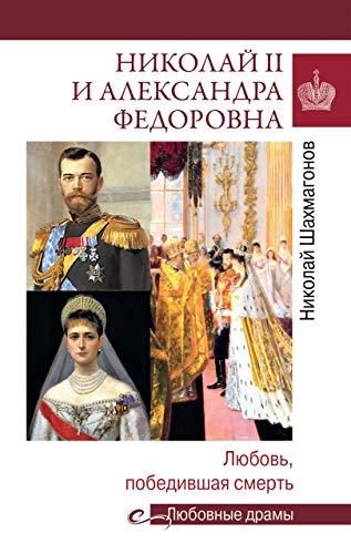 Николай II и Александра Федоровна. Любовь, победившая смерть (Любовные драмы) (Russian Edition)