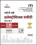 ITI Electrician (Hindi)