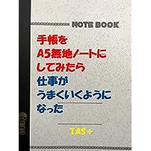 tetyouwo a5mujino-tonisitara sigotoga umakuikuyouninatta  (Japanese Edition)