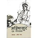 महिषासुर एक जननायक(Mahishasur Ek Jannayak)
