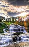 الطبيعة تتكلم: شعر حر (Arabic Edition)