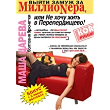 Выйти замуж за миллионера, или Не хочу жить в Перепердищево
