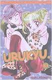 Urukyu, tome 3 de Nami Akimoto ( 9 avril 2003 )