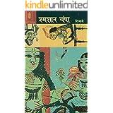 Shamshan Champa (Hindi)