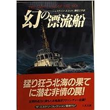 幻の漂流船 (二見文庫―ザ・ミステリ・コレクション)