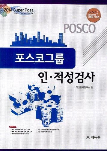posco-group-injeokseong-inspection-2014-korean-edition